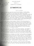 Biola Hour Highlights, 1976 - 06