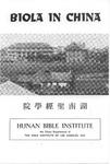 Biola in China